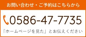 お問い合わせ・ご予約はこちらから 0586-47-7735 「ホームページを見た」とお伝えください。