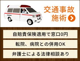 交通事故施術 自賠責保険適用で窓口0円 転院、病院との併用OK 弁護士による法律相談あり