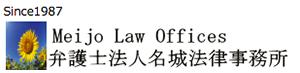 名城法律事務所